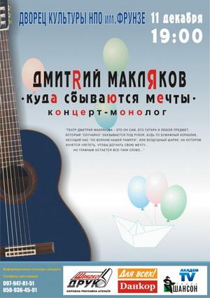 концерт Дмитрия Маклякова