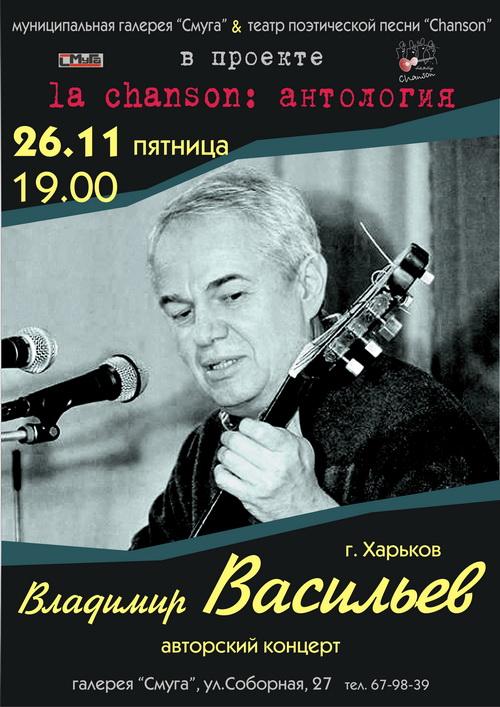 концерт исполнителя авторской песни Владимира Васильева